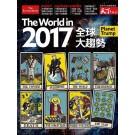 天下雜誌 :2017全球大趨勢