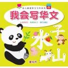 幼儿基础学习习作:我会写华文
