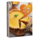 萨巴厨房:烘焙情书