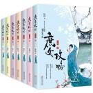 庶女攻略(七周年纪念版)(全7册)