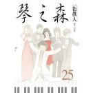 琴之森(25)