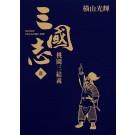 三國志精裝典藏版(01)