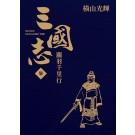 三國志精裝典藏版(07)