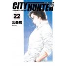 城市獵人 完全版(22)