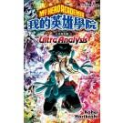 我的英雄學院公式角色書 II: Ultra Analysis (全)