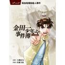 金田一少年之事件簿 復刻愛藏版 27.吸血鬼傳說殺人事件(首刷附錄版)