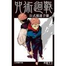咒術迴戰公式漫迷手冊(全)