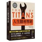 人生勝利聖經:向100位世界強者學習健康、財富和人生智慧