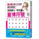 【1天3分鐘14天有感】腦科學認證!拯救視力╳防失智的「蓋博符號」