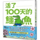 【限量】100天後會死的鱷魚(附贈官方獨家授權·角色書籤)