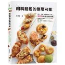 餡料麵包的無限可能:揉合、包餡、抹餡擀捲與「盛上」,商業用餡料麵包解答專書
