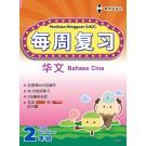 二年级每周复习华文