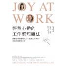 怦然心動的工作整理魔法:風靡全球的整理女王╳組織心理學家,首度跨國跨界合作