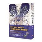 兔俠 vol.10 最終的沉眠(完)