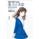 魔法水果籃another(01)