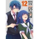 月刊少女野崎同學(12) 特別版