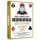 怪咖心理學博士教你跟誰賭都會贏:101道囊括水平思考、魔術技法、科學花招、數學把戲與陷阱謎題的心理學密技集錦