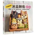 ICEBOX冰盒餅乾 繽紛慶典:只要揉、冰、切,隨時隨手烘烤一年最吸睛的造型餅乾