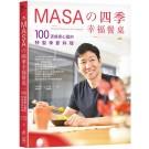 MASA的四季幸福餐桌:100道療癒心靈的特製季節料理