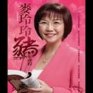 麥玲玲2019豬年運程書