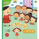 上幼儿园:心理准备