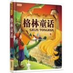彩书坊珍藏版-格林童话