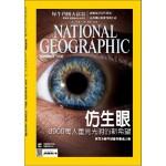 國家地理雜誌中文版 10月號/2016 第179期