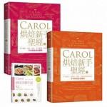 Carol烘焙新手聖經:Carol烘焙新手聖經(上)+Carol烘焙新手聖經(下)+carol廚房烹調手記(套書)