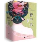 簪中录 (全套4册)