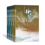 择天记(套装5-8册)