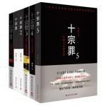 十宗罪(全套共6册)