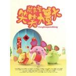 笑笑力量大贺岁专辑 Album (CD+DVD)