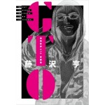 麻辣教師GTO 愛藏版 5+6(首刷書盒版)