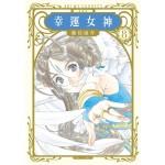 幸運女神 愛藏版 08 (首刷附錄版)
