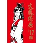火鳳燎原 珍藏版 17(首刷附錄版)