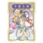 幸運女神 愛藏版 02(首刷附錄版)