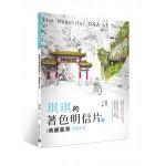 臺灣–美麗DNA:琪琪的手繪明信片