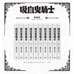 吸血鬼騎士 愛藏版(全10集)