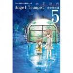 Angel Trumpet ~ 危險曼陀羅 ~ 5