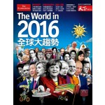 天下雜誌 :2016全球大趨勢