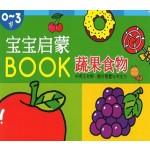 宝宝启蒙Book系列: 蔬菜食物