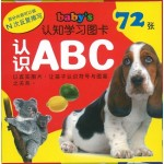 Baby's 认知学习图卡: ABC
