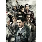琅琊榜 NIRVANA IN FIRE (9DVD)