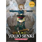 YOUJO SENKI V1-12END+MOVIE (2DVD)