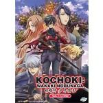 KOCHOKI:WAKAKI NOBUNAGA V1-12END (DVD)