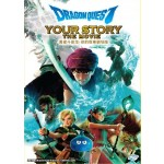 Dragon Quest Your Story The Movie 勇者斗恶龙你的故事劇場版(DVD)