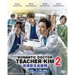 Romantic Doctor Teacher Kim 浪漫医生金师傅 2 Vol.1-16 End(DVD)