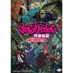 Dorohedoro 异兽魔都 Vol.1-12 End(DVD)