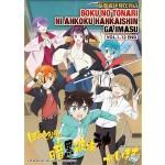 Boku no Tonari ni Ankoku Hankaishin ga Imasu.暗黑破坏神在身边 Vol.1-12 End(DVD)