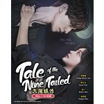 九尾狐传 TALE OF THE NINE TAILED (4DVD)